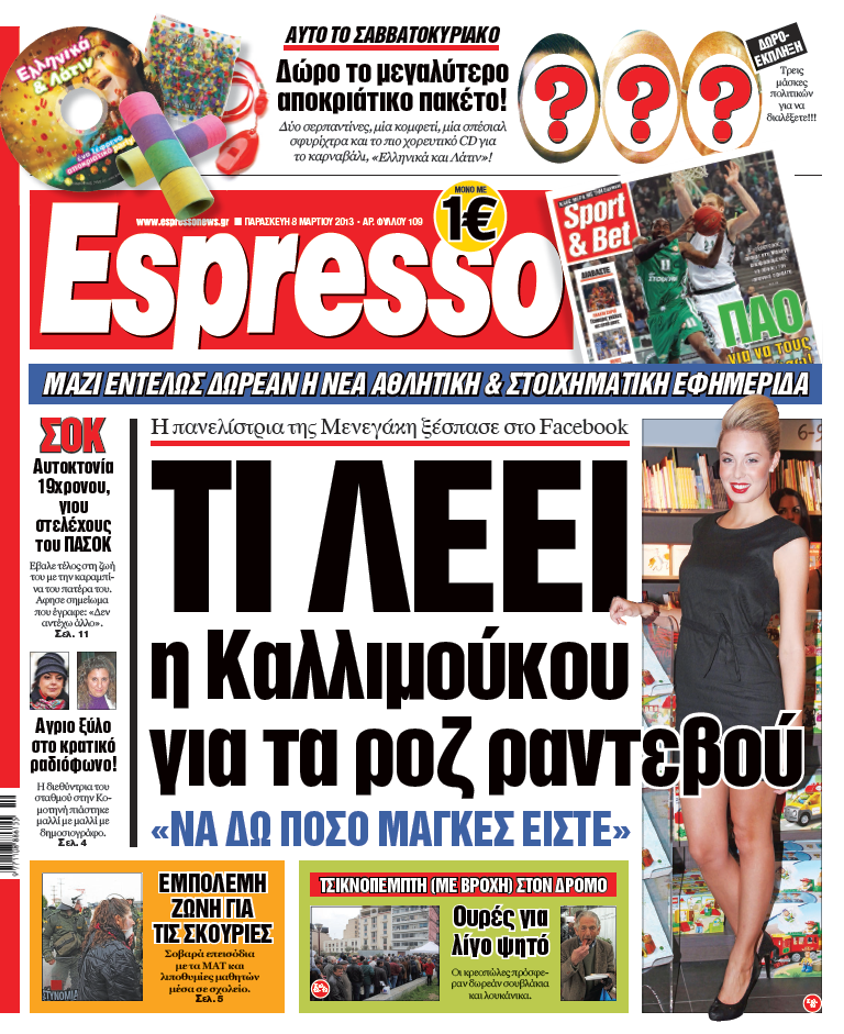 frontpage08032013
