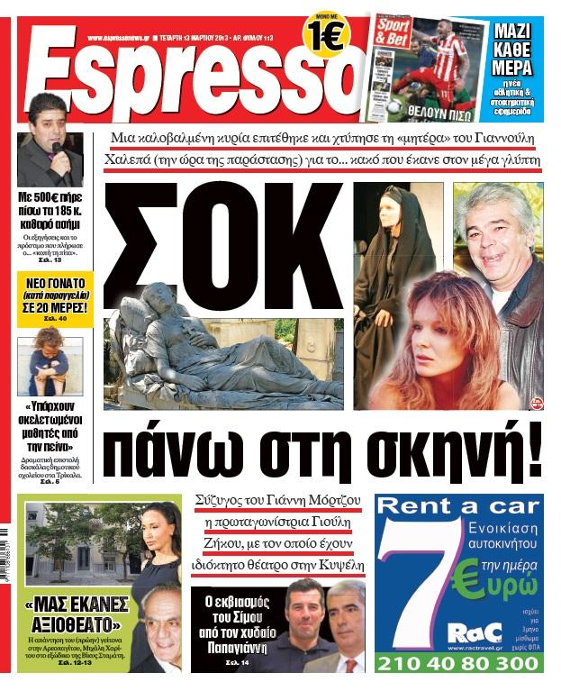 frontpagetet