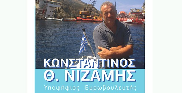 kostas_nizamis_esp