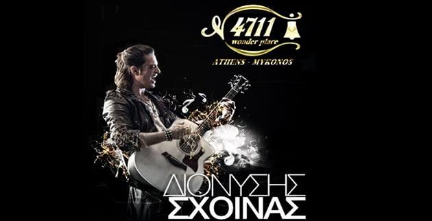 4711-2016-2017-sxoinas