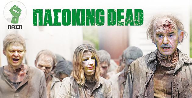 pasoking-dead