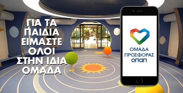 omada_prosforas_opap