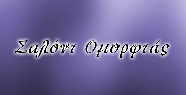 saloni_omorfias