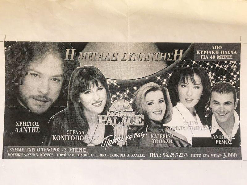 f8 Η αφίσα της συνεργασία της στο Διογένη όπου ο Ρέμος της έκανε φωνητικά