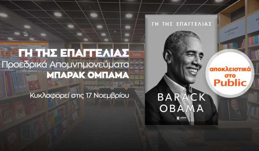 BlogBanner Barack Obama