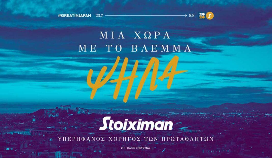 Stoiximan Υπερήφανος Χορηγός των Πρωταθλητών 1