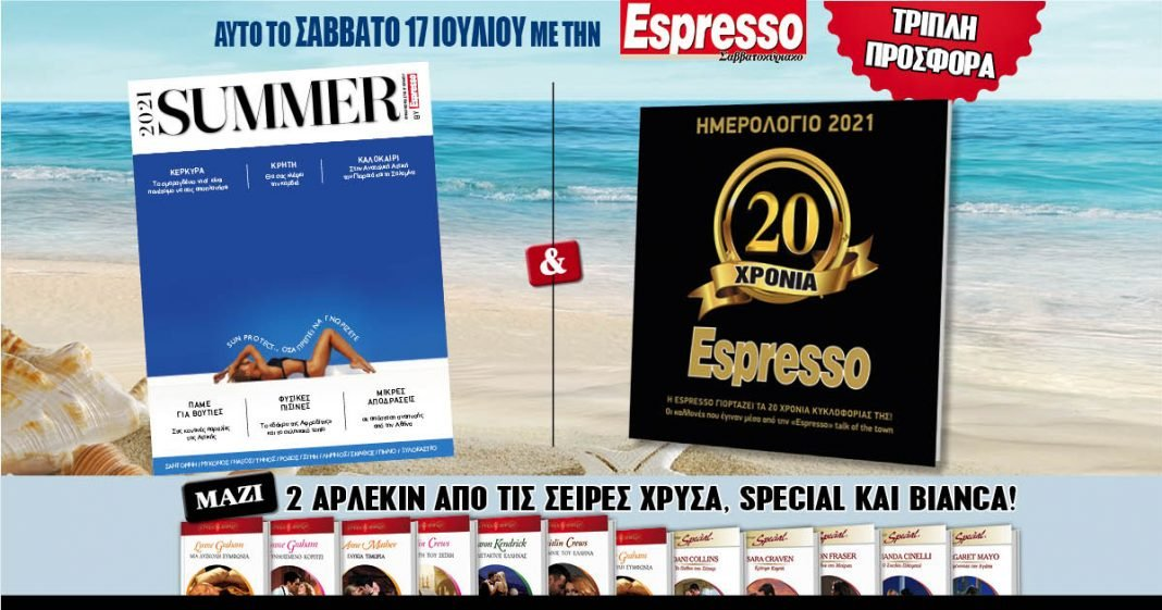 17.07.2021 ESPRESSO WEEK BANNER 1200x630