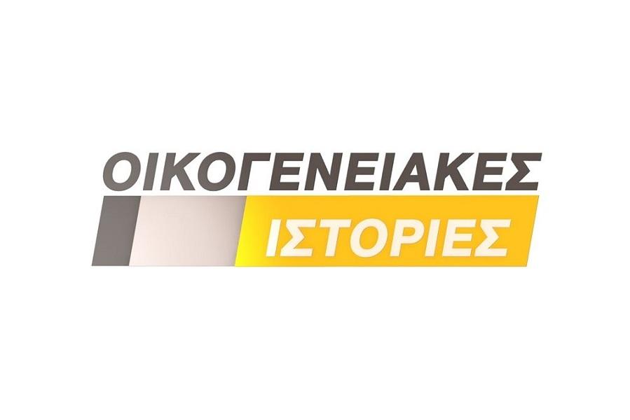 oikoginiakes istories Logo